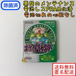 ゲームボーイ(ゲームボーイ)のポケットモンスター 緑 電池レス FRAM ポケモン GB 電池(携帯用ゲームソフト)