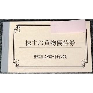 ニトリ(ニトリ)のニトリ 株主優待券 10枚綴 1冊(ショッピング)