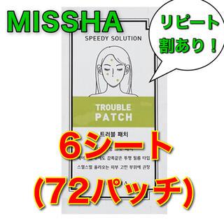 ミシャ(MISSHA)のMISSHAニキビパッチ6シート(パック/フェイスマスク)