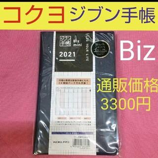 スケジュール  コクヨ ジブン手帳 Biz 手帳