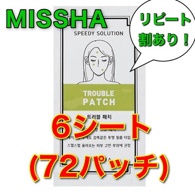 MISSHA(ミシャ)のMISSHAニキビパッチ6シート コスメ/美容のスキンケア/基礎化粧品(パック/フェイスマスク)の商品写真