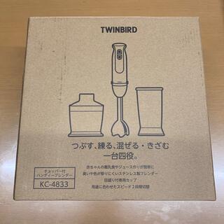 TWINBIRD - 新品未使用品 ツインバード ブレンダー