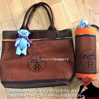 ハンドメイド・巾着袋リメイク★ランチ2点セット<オレンジ・メッシュ>ベアつき(ポーチ)