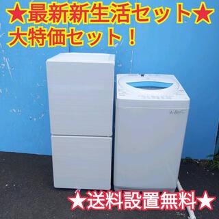 東芝 - ★★526  送料設置無料 最新モデル 新生活 冷蔵庫 洗濯機セット 美品