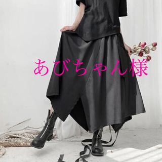 あびちゃん様専用(ロングスカート)