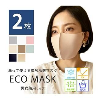 冷感マスク 2枚セット(その他)