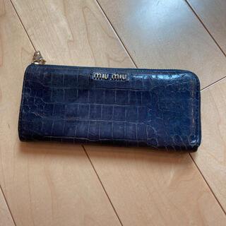 miumiu - ミュウミュウ  ラウンドジップ長財布 クロコ