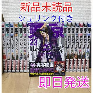 【新品シュリンク付き】東京リベンジャーズ 全巻セット 1〜23巻 漫画 即日発送