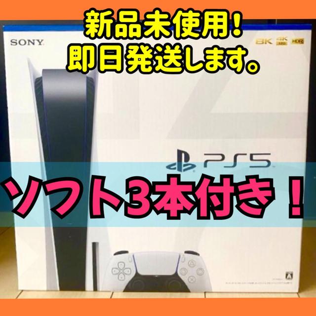 SONY(ソニー)のプレイステーション5 本体 CFI-1000A01 ディスクドライブ搭載モデル  エンタメ/ホビーのゲームソフト/ゲーム機本体(家庭用ゲーム機本体)の商品写真