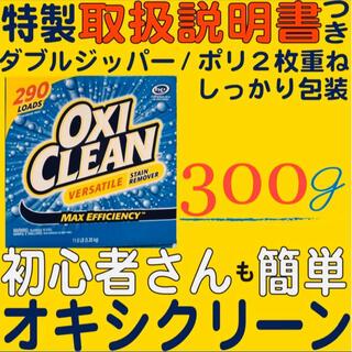 コストコ(コストコ)のオキシクリーン  コストコ 新品 300g 見やすい説明書つき!初心者でも安心(洗剤/柔軟剤)