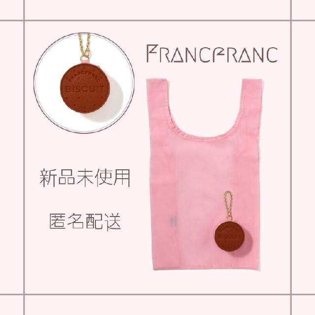 Francfranc(フランフラン)のFrancfranc エコバック ビスケット レディースのバッグ(エコバッグ)の商品写真