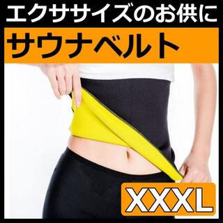 加圧 サウナ ベルト エクササイズ ウエスト XXXL(エクササイズ用品)