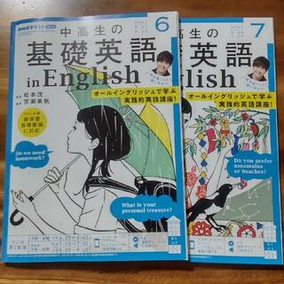 NHKラジオ 中高生の基礎英語 in English 2021年 6,7月号(専門誌)