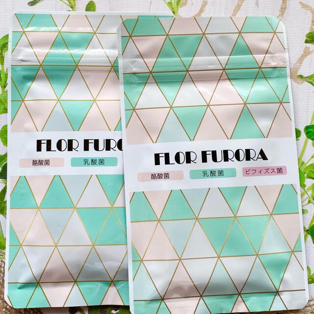 フロルフロラ 2袋 新品未開封 コスメ/美容のダイエット(ダイエット食品)の商品写真