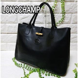 ロンシャン(LONGCHAMP)の美品 ロンシャン レザー トートバッグ ハンドバッグ 黒 LONGCHAMP(トートバッグ)
