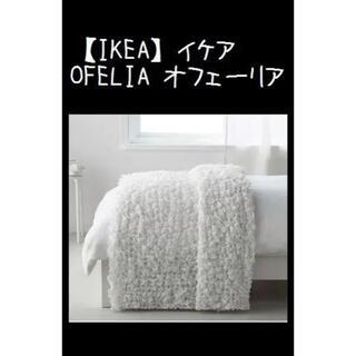 IKEA - IKEA イケア OFELIA オフェーリア 毛布 ホワイト