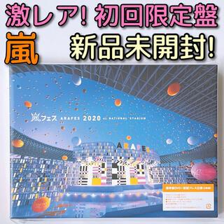 アラシ(嵐)の嵐 アラフェス 2020 at 国立競技場 DVD 初回限定盤 新品未開封!(ミュージック)
