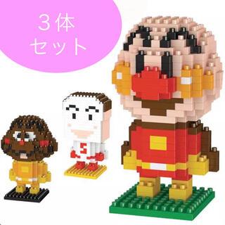 【日本未発売】新品未使用  ナノブロック互換  アンパンマン  3体セット