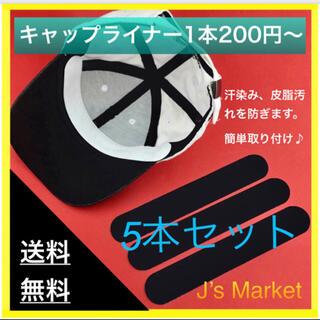 【5本セット】キャップライナー  汚れ防止テープ ニューエラジョーダンなどに(キャップ)