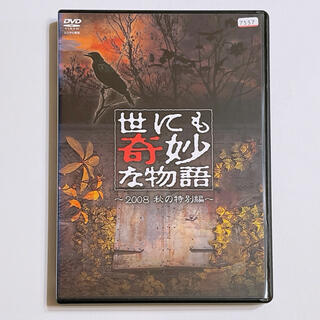 関ジャニ∞ - 世にも奇妙な物語 2008 秋の特別編 DVD レンタル落ち 関ジャニ∞ 横山裕