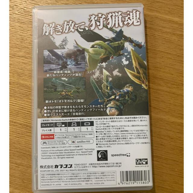 Nintendo Switch(ニンテンドースイッチ)のモンスターハンター ライズ エンタメ/ホビーのゲームソフト/ゲーム機本体(家庭用ゲームソフト)の商品写真