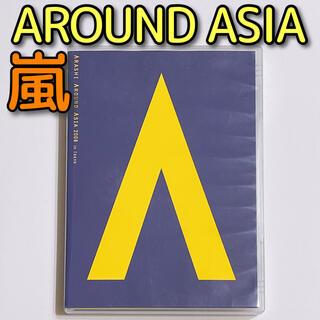 アラシ(嵐)の嵐 AROUND ASIA 2008 in TOKYO DVD 通常盤 大野智(ミュージック)
