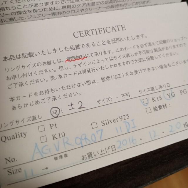 Vendome Aoyama(ヴァンドームアオヤマ)の【証明書付】ヴァンドーム 青山  k18 ダイヤ 0.1ct リング 11号 レディースのアクセサリー(リング(指輪))の商品写真