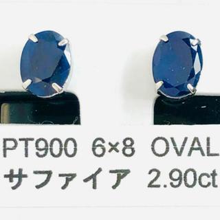サファイヤ pt900 ピアス 新品
