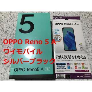 OPPO - 新品未開封☆OPPO Reno5 A シルバーブラック