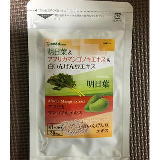 明日葉&アフリカンマンゴノキエキス&白いんげん豆エキス 1ヶ月分 シードコムス(ダイエット食品)