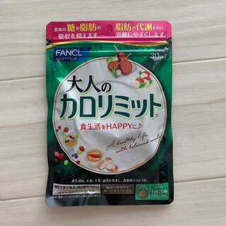 ファンケル(FANCL)の【ベルさん専用】カロリミット(ダイエット食品)