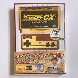 ニンテンドウ(任天堂)のゲームセンターCX DVDBOX 10 新品未開封! よゐこ 有野晋哉 ゲーム(お笑い/バラエティ)