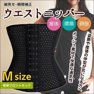 ダイエット コルセット ウエストニッパー くびれ 腰痛 Mサイズ(エクササイズ用品)