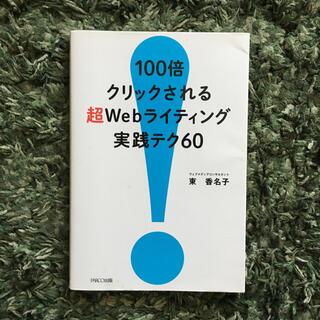 100倍クリックされる超Webライティング実践テク60 [ 東香名子 ]