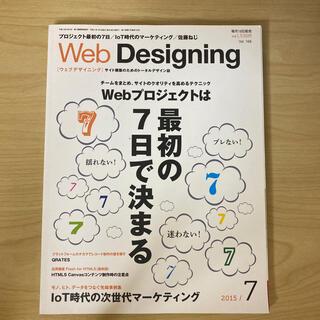 Web Designing (ウェブデザイニング) 2015年 07月号(専門誌)