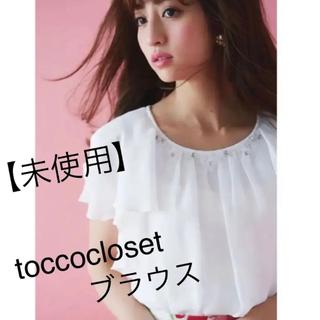 tocco - 【未使用】tocco closet    ビジュー フリルシフォンブラウス