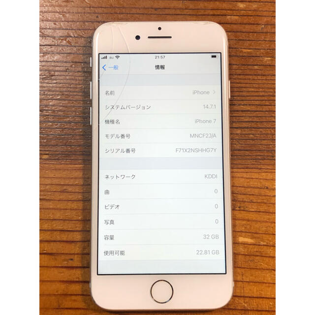 iPhone(アイフォーン)のiPhone7 32GB silver SIMフリー スマホ/家電/カメラのスマートフォン/携帯電話(スマートフォン本体)の商品写真