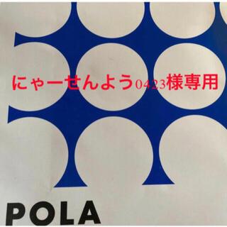 ポーラ(POLA)のにゃーせんよう0423様専用ページ いつもありがとうございます(白髪染め)