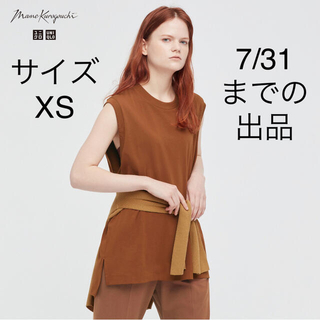 UNIQLO - 【7/31までの出品】エアリズムコットンオーバーサイズT サイズXS ブラウン