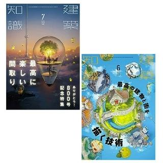 建築知識 2021 6 7  2冊(専門誌)