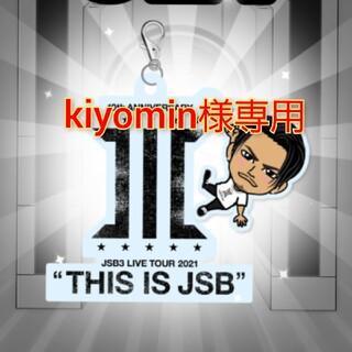 三代目 J Soul Brothers - 今市隆二 ぶら下がりチャーム