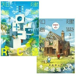 建築知識 2021 3 5   2冊(専門誌)