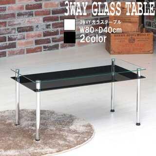 【新品】3WAYガラステーブル幅80cm モダン 棚付き 収納 机 ブラック(ローテーブル)