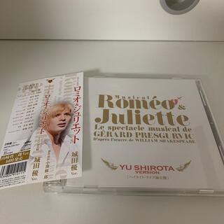 ロミオとジュリエット  城田優 CD