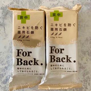 ペリカン(Pelikan)の新品未使用♡ペリカン石鹸 ForBack ニキビを防ぐ薬用石鹸♡2個セット(ボディソープ/石鹸)