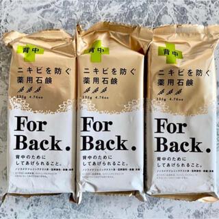 ペリカン(Pelikan)の新品未使用♡ペリカン石鹸 ForBack ニキビを防ぐ薬用石鹸♡3個セット(ボディソープ/石鹸)