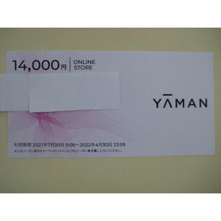 ☆匿名配送 ヤーマン 株主優待券 14,000円分