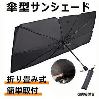 サンシェード 日除け 車用 傘式 折りたたみ UVカット Mサイズ 収納ケース付