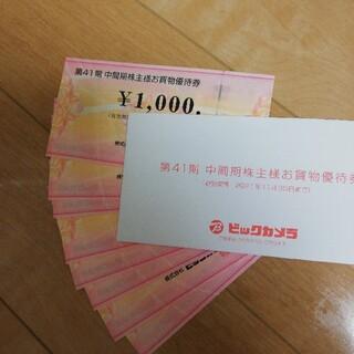 8000円分 ビックカメラ 株主優待券(ショッピング)