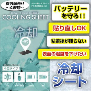 【冷却シートM】タブレット・ノートパソコン・複数売り大歓迎♪iPad など
